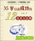 35岁以前成功的12条黄金法则封面