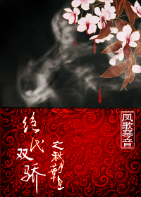 绝代双骄之秋月华星gl封面