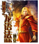 网游之龙语法师封面
